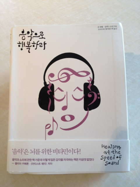 Healing at the Speed of Sound Korean Edition